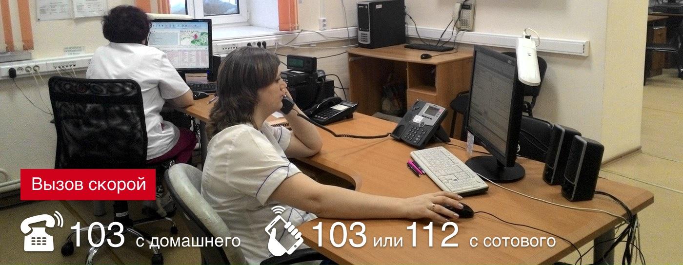 Как вызвать скорую с сотового с домашнего 103 с мобильного 103 112
