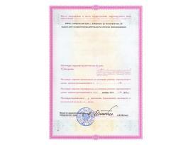 Лицензия на осуществление фармацевтической деятельности 2